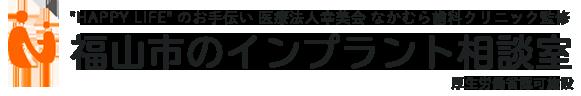 福山市のインプラント相談室